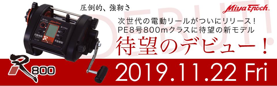 次世代の電動リールがついにリリース!pe8号800mクラスに待望の新モデル待望のデビュー!