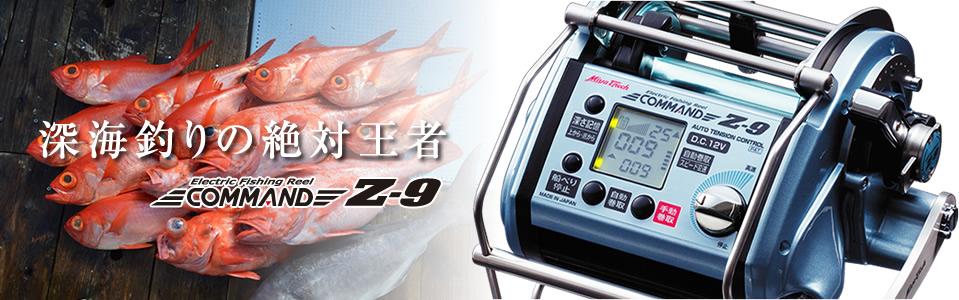 深海釣りの絶対王者 z-9